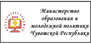 Министерство образования и молодежной политики ЧР