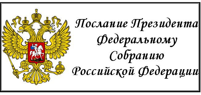 Послание Президента РФ