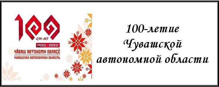 100 летие Чувашской автономии